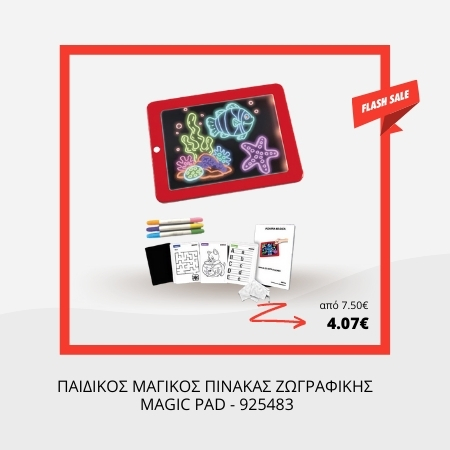 Παιδικός μαγικός πίνακας ζωγραφικής – Magic Pad – 925483