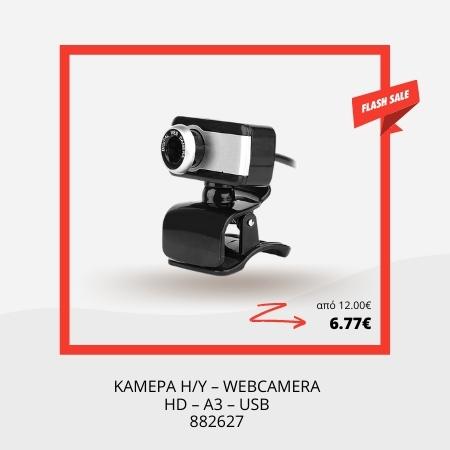 Κάμερα Η/Υ – Webcamera – HD – Α3 – USB – 882627