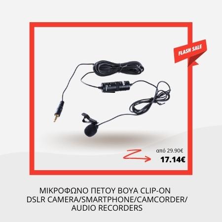 Μικρόφωνο Πέτου Clip-On Microphone for DSLR – Boya BY-M1